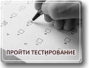 Пройти тестирование